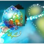 جمله های تبریک عید قربان