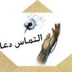 اس ام اس التماس دعا (جدید)