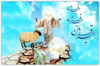 پیامک تبریک گفتن عید قربان