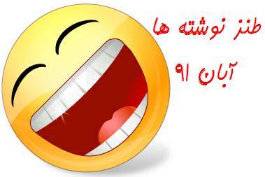 طنز نوشته های آبان ۹۱