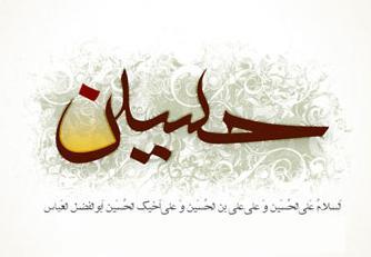 عالم همه قطره و دریاست حسین
