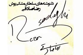 دلنوشته های عاشقانه رضا صادقی