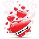 عشق یعنی برهنگی دو احساس پاک