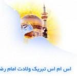 پیامک ولادت امام رضا(سلام الله علیه)