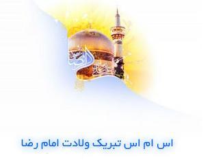 اس ام اس جدید ولادت امام رضا سال ۹۱