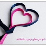 عشق یعنی اختیار بدی که …