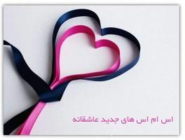عشق یعنی اختیار بدی که ...