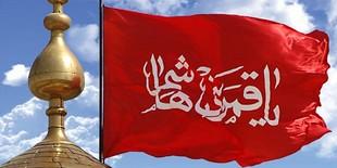 پیامک تاسوعای حسینی ۹۱