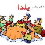 پیامک طنز برای شب یلدا