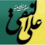 پیامک ولادت امام هادی (سلام الله علیه)