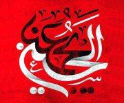 متن های پیامکی تسلیت اربعین حسینی