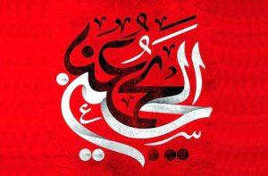 متن تسلیت اربعین امام حسین با عکس