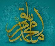 جملات شهادت حضرت امام محمد باقر (ع)