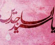 پیام های زیبا برای تبریک میلاد امام سجاد (ع)