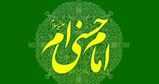متن های کوتاه تبریک ولادت امام حسن مجتبی (ع)