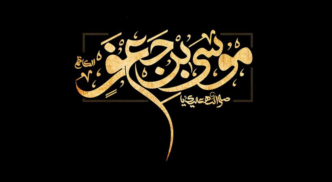اس ام اس های شهادت امام موسی کاظم (ع)