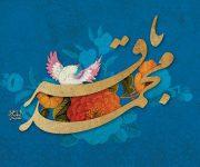 متن های کوتاه برای تبریک میلاد امام باقر (ع)
