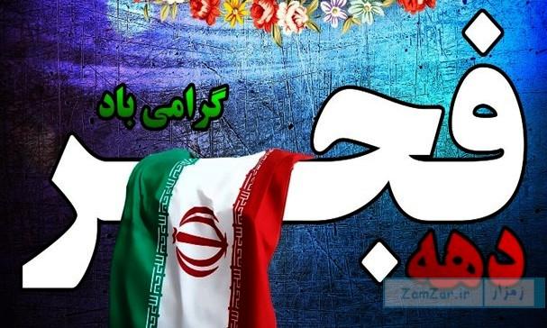 متن های زیبا برای بازگشت امام خمینی (ره)