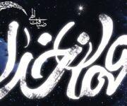 پیام ها و جملات تبریک حلول ماه مبارک رمضان