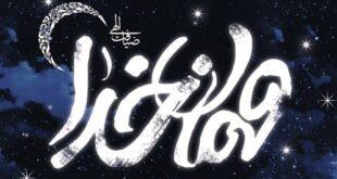 رمضان ماه میهمانی خدا