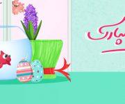 (دوستانه ها) پیام های زیبا برای تبریک بهار و سال نو