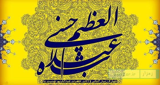 شاه عبدالعظیم