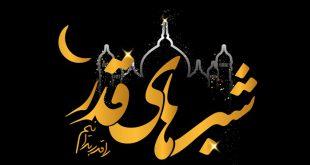 جملات التماس دعا در شب قدر