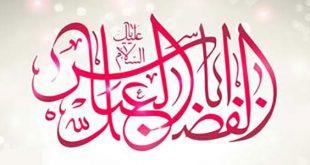ولادت حضرت ابوالفضل عباس