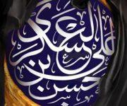 متن های زیبا برای شهادت امام حسن عسکری (ع)