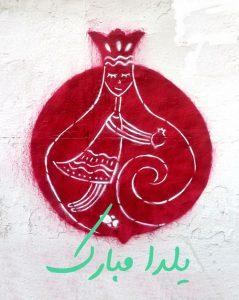 عکس نوشته هایی زیبا برای شب یلدا (چله)