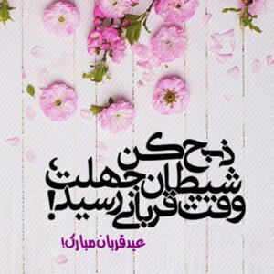 عکس نوشته و عکس پروفایل عید قربان