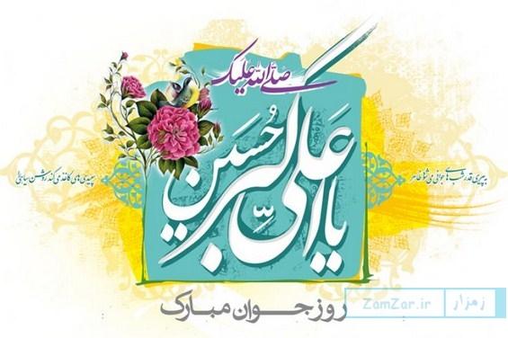 متن های تبریک ولادت حضرت علی اکبر (ع)
