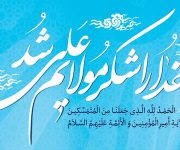 جملات زیبا برای تبریک عید غدیر