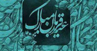 متن های زیبا برای تبریک عید قربان
