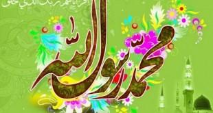 پیامبر اسلام صلی الله علیه واله
