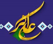 پیام های زیبا برای تبریک میلاد علی اکبر (ع)