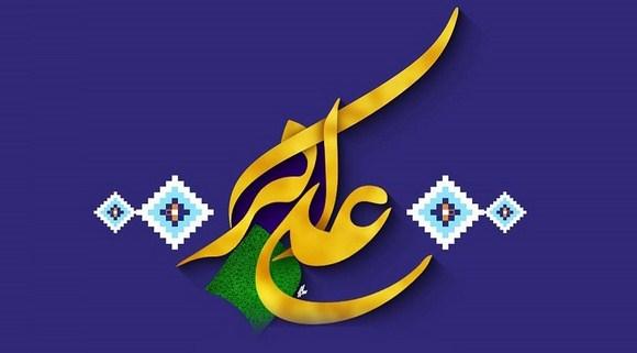 میلاد علی اکبر