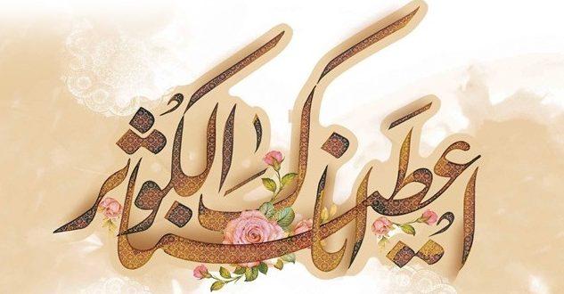 میلاد حضرت زهرا