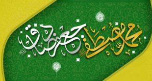 متن زیبا برای تبریک روز میلاد حضرت رسول اکرم(ص) و امام صادق(ع)
