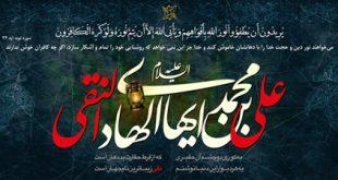 پیام های زیبا برای تسلیت شهادت امام هادی(ع)