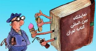 کاریکاتور کتاب