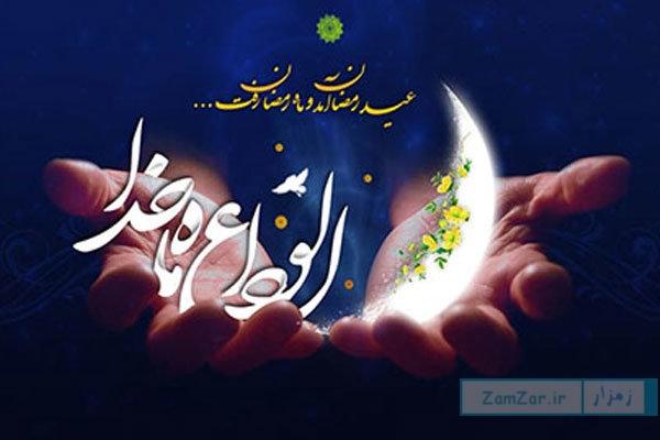 متن های پیامکی وداع با ماه مبارک رمضان