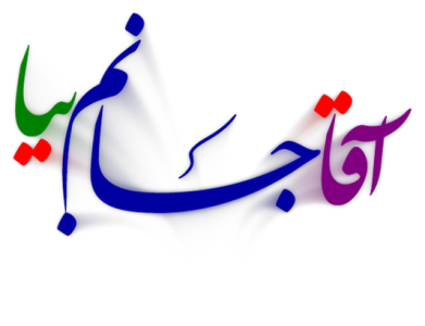 باز هم جمعه شد