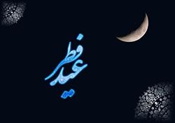 جمله ها و دوبیتی های عید فطر