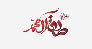 جملات و متن های شهادت امام صادق (ع)