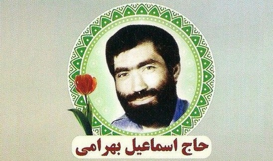 شهید حاج اسماعیل بهرامی