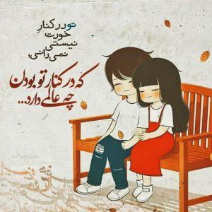 عکس نوشته های ناب عاشقانه