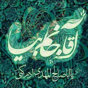 عکس نوشته هایی زیبا برای امام زمان (عج)