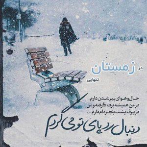 عکس نوشته های زمستانه