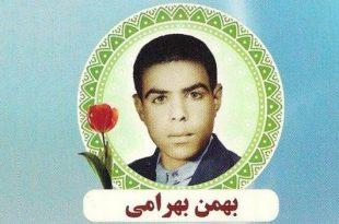 شهید بهمن بهرامی کرکوندی